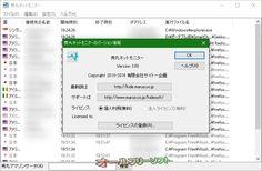 秀丸ネットモニター 3.00   秀丸ネットモニター--バージョン情報--オールフリーソフト