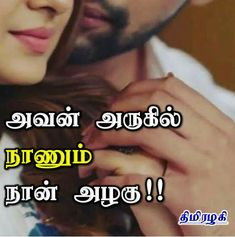 Missing You Quotes, Love Quotes For Him, Tamil Love Poems, Relationship Quotes, Life Quotes, Tamil Kavithaigal, Girly Quotes, Indian, Feelings