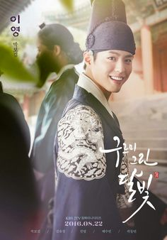 Moonlight Drawn by Clouds (구르미 그린 달빛) - Drama - Picture Gallery Love In The Moonlight Kdrama, Park Bo Gum Moonlight, Moonlight Drawn By Clouds, Kim Yoo Jung Park Bo Gum, Park Bo Gum Wallpaper, Park Go Bum, Lee Young, Moon Lovers, Korean Star