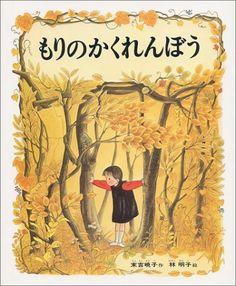 もりのかくれんぼう (日本の絵本) 末吉 暁子