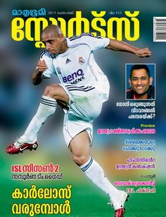 Star Saga- #ShellyAnnFraser, Complete guide #ISL Season 2,Indian Connection Of #MartinaHingins , Mathrubhumi Sportsmasika October Issue is out..Buy Now