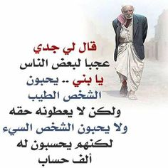 70 Best الشعر والادب Images In 2020 Arabic Quotes Arabic Words