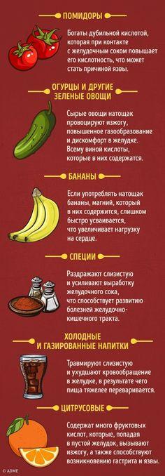 Йогурт, кофе исвежевыжатый апельсиновый сок— именно так большинство изнас представляют идеальный завтрак. Ксожалению, немногие знают, что существуют продукты, которые нерекомендуется употреблять натощак. AdMe.ru составил понятную инфографику, которая поможет разобраться, что можно, ачто нельзя ecть поутрам.