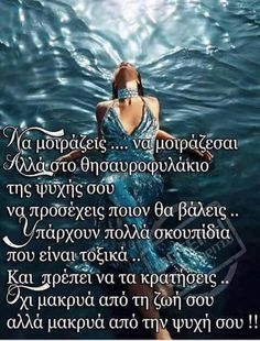 Greek Quotes, Picture Quotes, Motivational Quotes, Thoughts, My Love, Words, Movie Posters, Pictures, Life