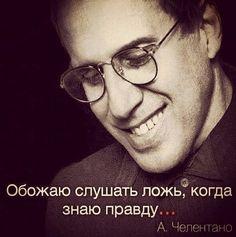 Знать правду......