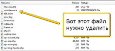 Как устранить ошибку на WordPress «Сайт ненадолго закрыт на техническое обслуживание»