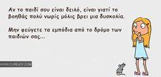 bad-parenting-6 Greek Quotes, Bad Parenting, Memes, Homework, Kids, Young Children, Boys, Deadbeat Parents, Meme