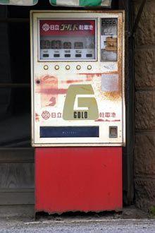 自販機写真:日立 [ ゴールド乾電池 ] 日立乾電池自動販売機 81+DIGITAL-SKY
