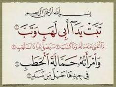 Holy Quran تعليم و تحفيظ الاطفال سورة المسد Teaching And Memo Arabic Calligraphy Calligraphy Teaching