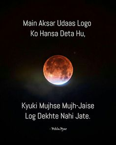 Likin loog pir b dok hi dete hai Text Quotes, Hindi Quotes, Sad Quotes, Quotations, Poetry Quotes, Thoughts And Feelings, Urdu Thoughts, Deep Thoughts, True Feelings