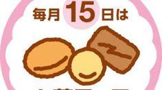 4月はももマドレーヌをプレゼント銀座コージーコーナーで毎月15日にお菓子の日キャンペーン