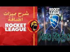 شرح مميزات اضافة Rocket league - Neo Tokyo