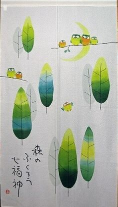 "Japanese Noren Green Leaves & Owls 33.5"" x 59"" — Seito 