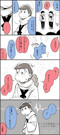【おそ松さん】オレの兄貴兼恋人がこんなにも可愛い(六つ子漫画)
