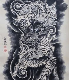 with ・・・ For Sumi on Japanese rice paper. Japanese Tatoo, Japanese Dragon Tattoos, New Dragon, Dragon Art, Oriental, Japan Tattoo, Shoulder Tattoos, Back Pieces, Back Tattoos