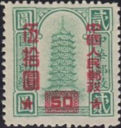 Remittance Stamp of China-overprints