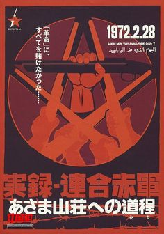 """easterndeath: """" If I'm not mistaken, poster for the United Red Army, a Japanese paramilitary group dedicated to Marxist-Leninist revolution (particularly Maoist). The group did not last long,. Riot Police, Police Box, Okinawa, Indiana Jones Films, Red Army, China, Human Emotions, Me On A Map, Hd Movies"""