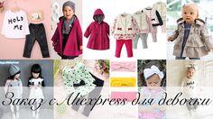 95f93c1fb27 Детская одежда с Алиэкспресс с примеркой  Заказ с Aliexpress