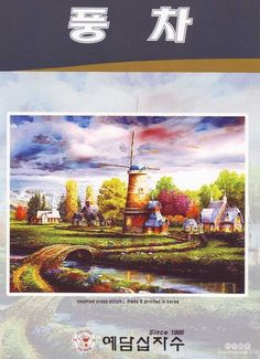Gallery.ru / Фото #7 - Мельница - Tempesta