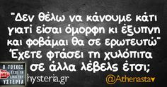 Funny Greek Quotes, Funny Picture Quotes, Funny Quotes, Stupid Funny Memes, Funny Facts, Hilarious, Funny Shit, Funny Images, Funny Pictures