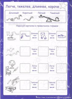 пониматика  6-7 лет.page010 (510x700, 244Kb)