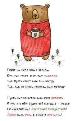 Christmas Mood, Christmas Paper, Christmas And New Year, Handmade Christmas, Winter Illustration, Family Illustration, Christmas Illustration, Harry Potter Birthday Cards, Happy Birthday Cards
