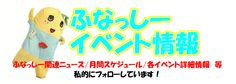 An unofficial fan site listing Funassyi events. If only I had the chance to attend one...