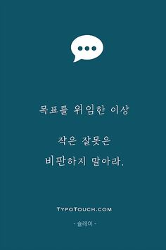 Big Words, Cool Words, Wise Quotes, Famous Quotes, Calligraphy Text, Korean Quotes, Good Sentences, Short Messages, Happy Life