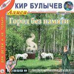 Кир Булычев, писатель - краткая биография, лучшие книги, избранная библиография
