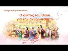 Ύμνος των λόγων του Θεού | Ο οίκτος του Θεού για την ανθρωπότητα - YouTube