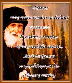 Αποτέλεσμα εικόνας για foto paisios
