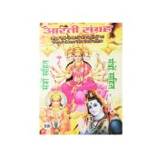 #AartiSangrah  #AartiSangrahBooks #AartiSangrahBookOnline  #AartiSangrahBookPunjab www.mahamayapublications.com Cont.98152-61575
