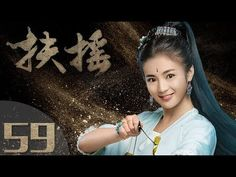 [English Subtitles EP59]《扶摇》Legend of Fuyao 第59集(杨幂、阮经天领衔主演,刘奕君、王劲松、高伟光、...