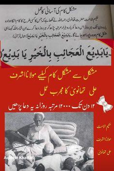 Duaa Islam, Islam Hadith, Allah Islam, Islam Quran, Beautiful Islamic Quotes, Beautiful Prayers, Islamic Phrases, Islamic Dua, Best Quotes In Urdu
