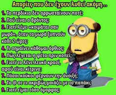 Funny Minion Memes, Minions Quotes, Funny Texts, Funny Jokes, Funny Greek Quotes, Greek Memes, Funny Photos, Funny Images, Funny Comebacks