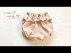 【型紙】ウエストフリル付きブルマパンツの作り方(赤ちゃん、子供用70.80.90㎝)How to make ruffled bloomer pants - YouTube Boho Shorts, Diy And Crafts, Sewing Projects, Ballet Skirt, Baby Shower, Skirts, How To Make, Handmade, Women