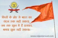 Bhagva Raj Hindi Shayri Status With Images - Rajput Proud Hindu Quotes, Indian Quotes, Lord Ram Image, Shri Ram Wallpaper, Shri Ram Photo, Shiva Meditation, Rajput Quotes, Indian Sword, Ram Photos
