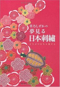 -草乃しずかの- 夢見る日本刺繍 どうぶつたちと花々と   草乃しずか http://www.amazon.co.jp/dp/4418094199/ref=cm_sw_r_pi_dp_O0Ipub0X163TM