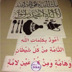 Les commandes expédiées hier #stickers islamic stickers, wall stickers www.salam-stick.com