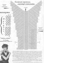 Схема воротника | biser.info - всё о бисере и бисерном творчестве