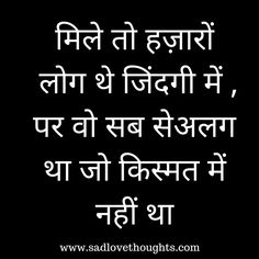Kismat m na tha Ego Quotes, Gita Quotes, Pain Quotes, True Quotes, Real Friendship Quotes, Hindi Quotes On Life, Good Life Quotes, Heart Quotes, Eternal Love Quotes