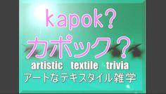 kapok?カポック?不思議な繊維で身近なところにありますよ テキスタイル雑学textile trivia第3弾!!! Trivia, Textiles, Neon Signs, Artist, Quizes, Artists, Fabrics, Textile Art