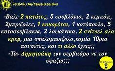 Βάλε και Δημητράκη Funny Status Quotes, Funny Greek Quotes, Greek Memes, Funny Statuses, Funny Picture Quotes, Stupid Funny Memes, Me Quotes, Funny Stuff, Humor