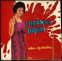 """ghostcapital: Luk Thung 45 : Riam Daranoi - Chan Ru Than """"I Know What You're Up To"""" + Don Denduang - Suai Ching Muai """"Muai, The True Beauty"""" (LK 154)"""