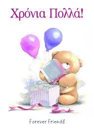 Αποτέλεσμα εικόνας για χρονια πολλα για τη γιορτη σου Happy Birthday Name, Happy Birthday Greetings, It's Your Birthday, Birthday Cards, Happy Name Day Wishes, Christmas Art, Friends Forever, Wallpaper Quotes, Beautiful Words