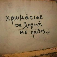 Greek love discovered by Mari-anthi sag on We Heart It Rap Quotes, Qoutes, Greek Love Quotes, Graffiti Quotes, Reality Of Life, Live Laugh Love, Couple Quotes, Texts, Tattoo Quotes