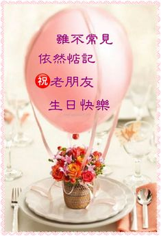 Happy Birthday Wishes For A Friend, Birthday Greetings, Table Decorations, Happy Birthday Wishes For Him, Birthday Wishes, Dinner Table Decorations