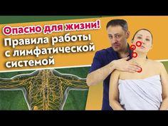 Как работает лимфатическая система человека? / Основы лимфатического массажа лица - YouTube Health And Beauty, Baseball Cards, Blog, Youtube, Massage, Blogging, Youtubers, Youtube Movies
