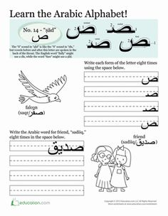 Third Grade Arabic Foreign Language Worksheets: Learn the Arabic Alphabet: Sad