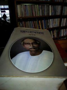 Dakhsina Ranjon Mitras Book